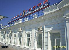 Новороссийский железнодорожный вокзал