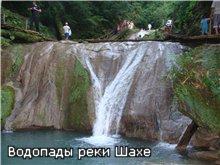 В долину реки Шахе