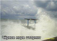 Чёрное море штормит