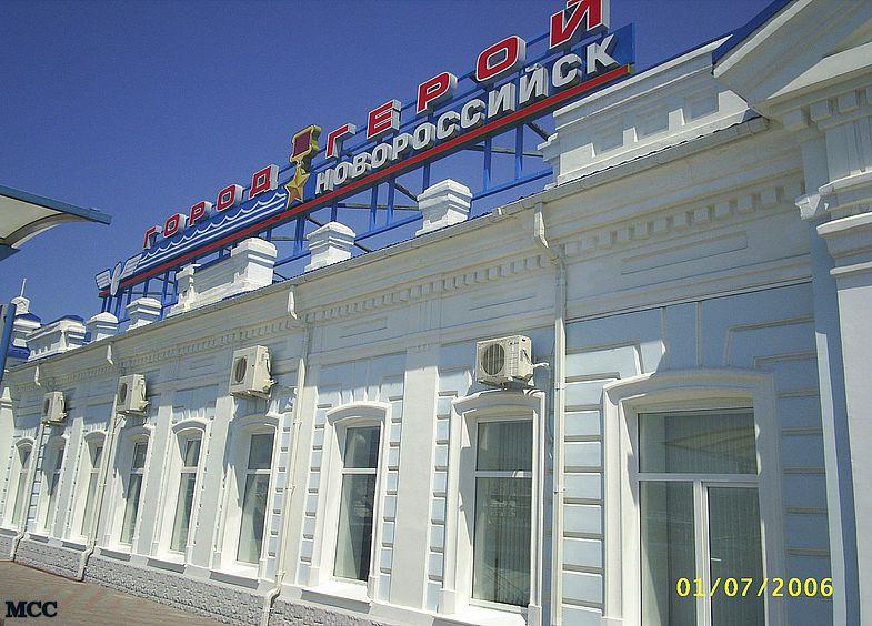 прибывают в Новороссийск
