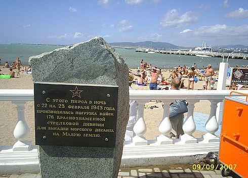 На набережной Геленджика мемориальная надпись