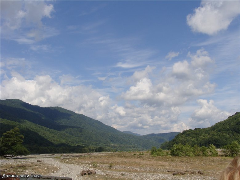 В долине реки Шахе